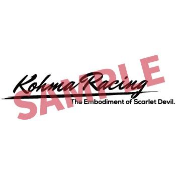 Kohma Racing - The Embodiment of Scarlet Devil【東方同人ステッカー】