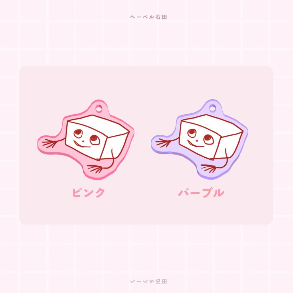 【非公式】ヘーベル石田 アクリル