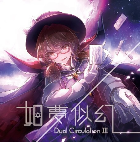 Dual CirculationⅢ 如夢似幻