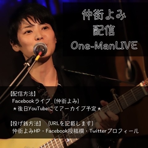 STAX FRED 5/16(土) 仲街よみ  投げ銭