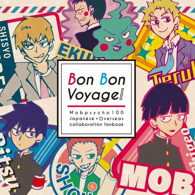 【モブサイコ100 日本×海外】Bon Bon Voyage!【合同イラストアンソロジー】