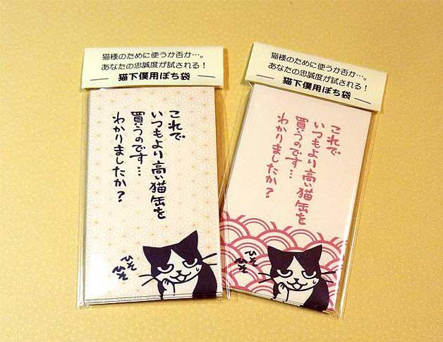 猫下僕ぽち袋セット(4色入×2)