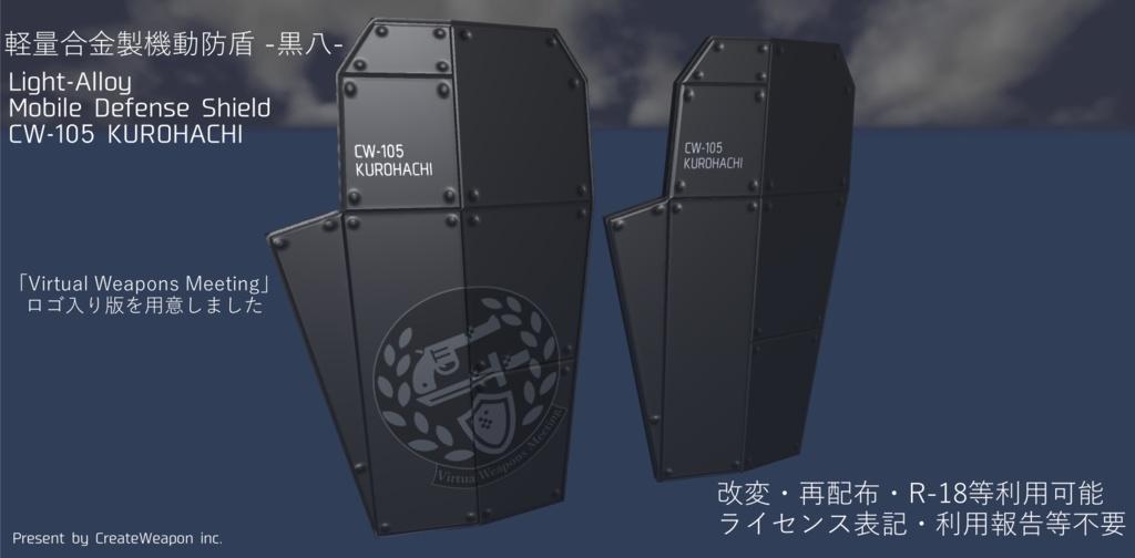 オリジナル武器「軽量合金製機動防盾」