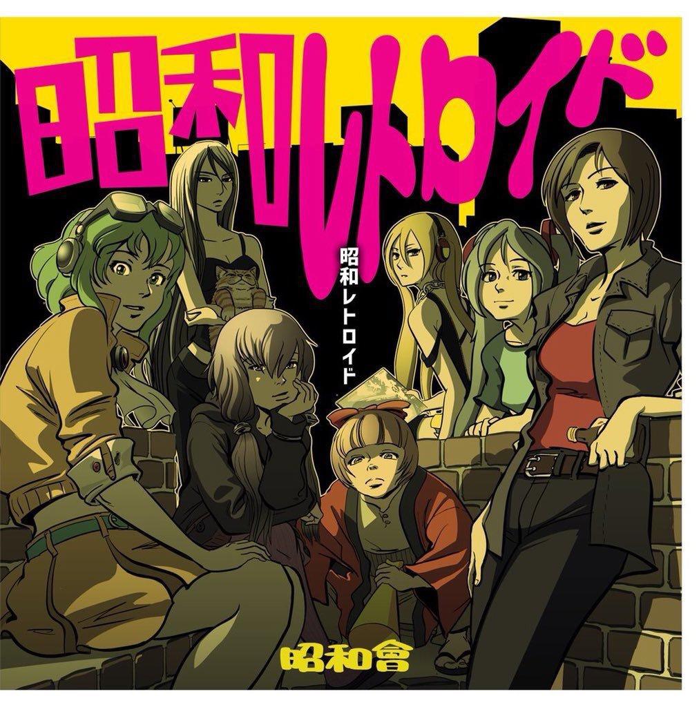 「昭和レトロイド」ダウンロード版
