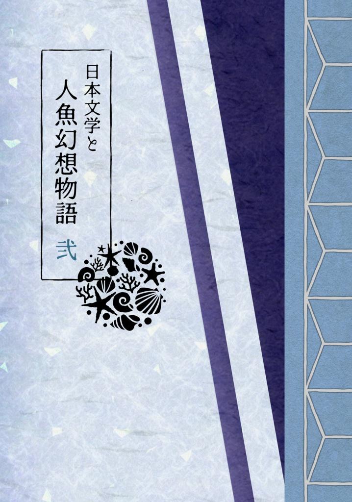 日本文学と人魚幻想物語 弐