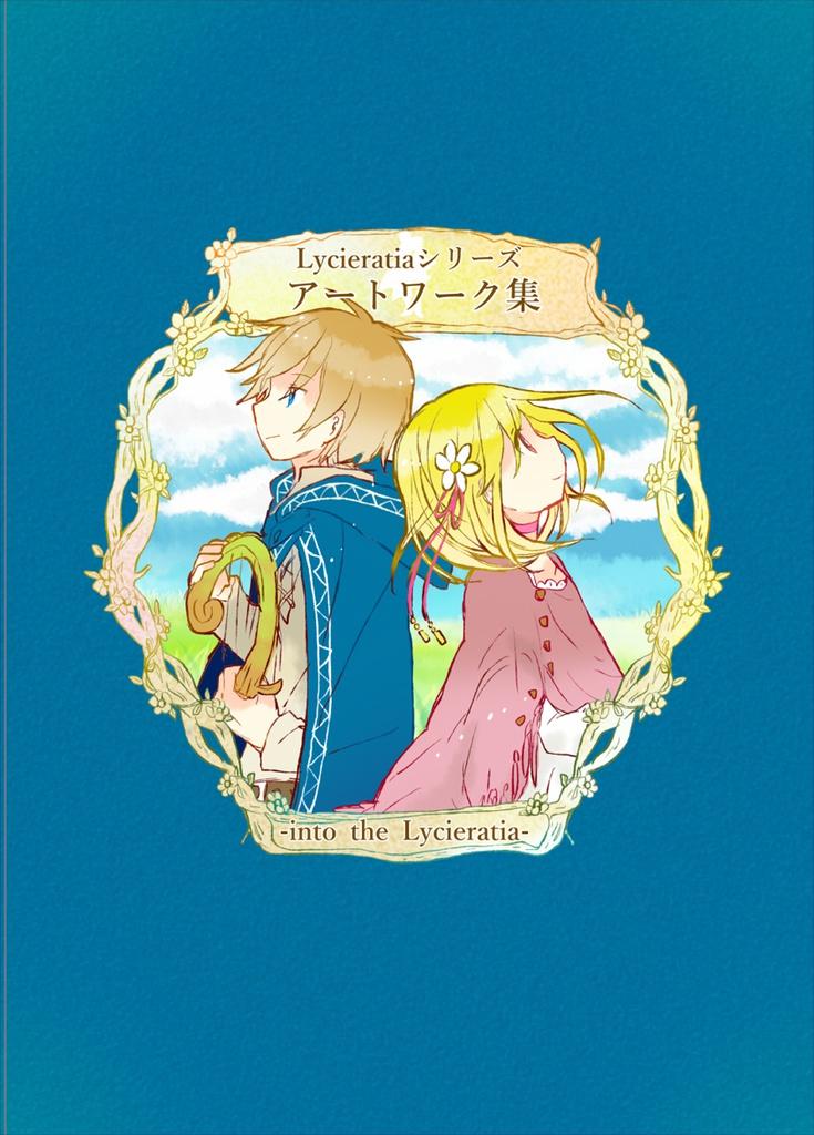 Lycieratiaシリーズ アートワーク集 -into the Lycieratia- ダウンロード版