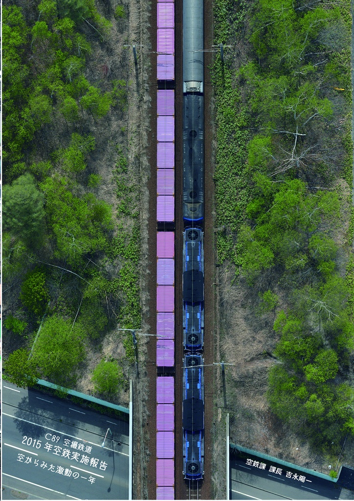 [DL版]空撮鉄道 2015年空鉄実施報告