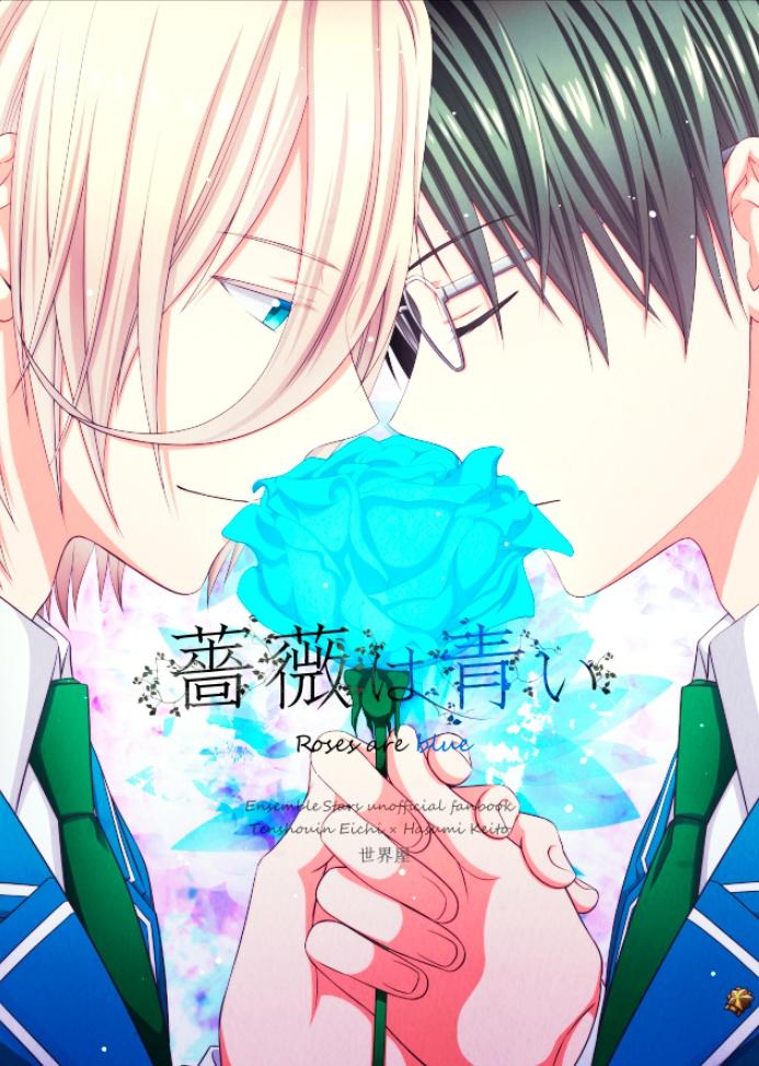 薔薇は青い(クリックポスト)