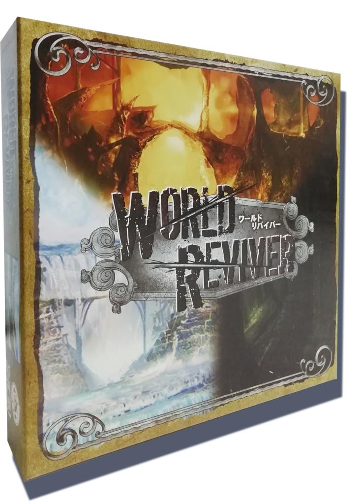 World Reviver[ワールドリバイバー]