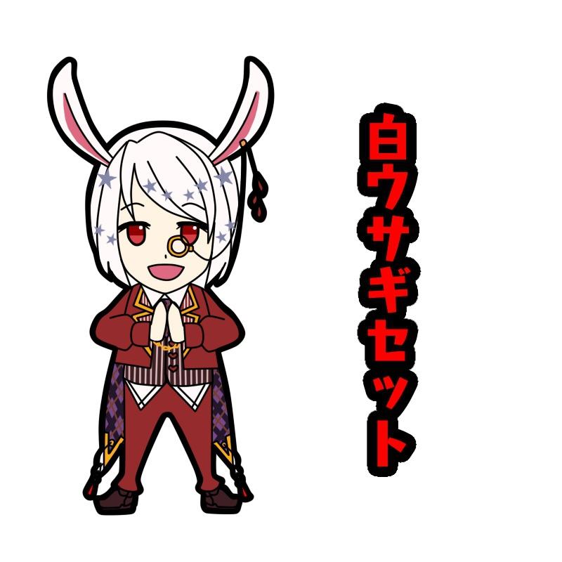 【アリ住】白ウサギセット