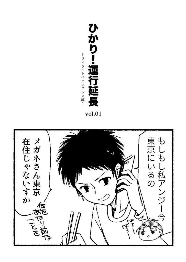 ひかり!運行延長 vol.01