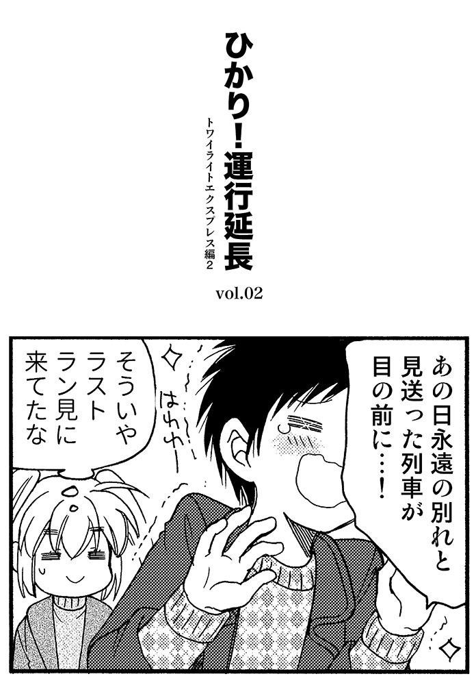 ひかり!運行延長 vol.02