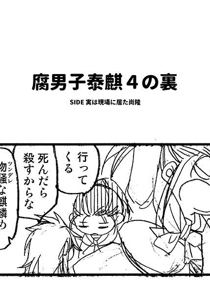 腐男子泰麒4の裏 〜実は現場に居た尚隆〜