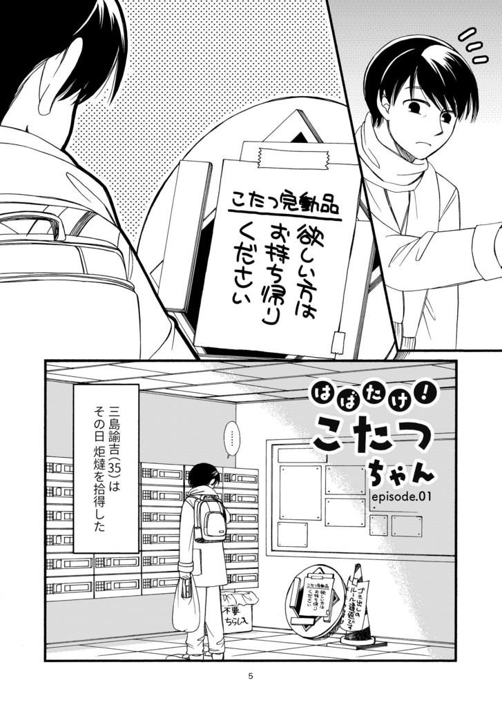 投げ銭[こたつちゃん01話]