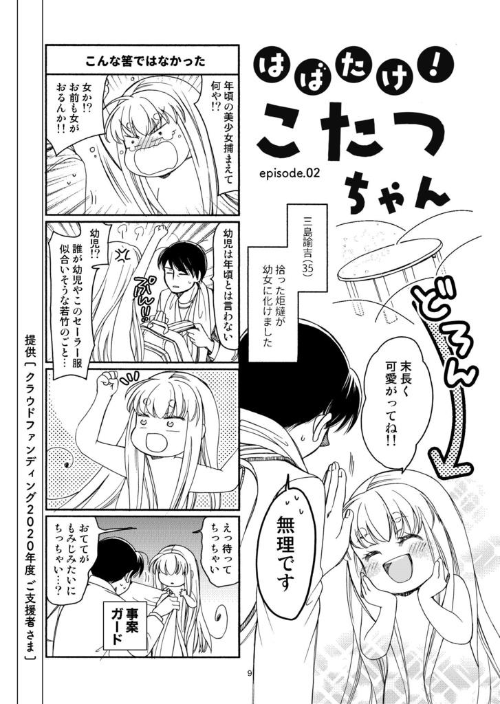 投げ銭[こたつちゃん02話]