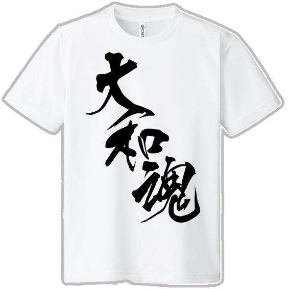 イキリ屋 ドライメッシュTシャツ 大和魂