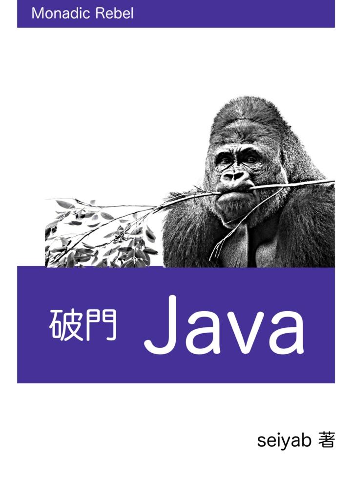 破門 Java