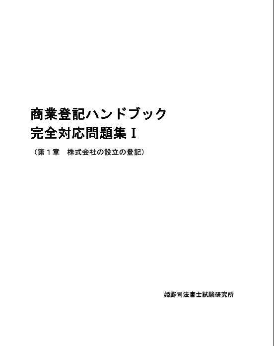 商業登記ハンドブック完全対応問題集Ⅰ