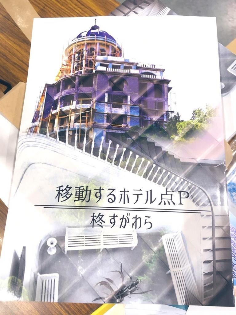 小説『移動するホテル点P』