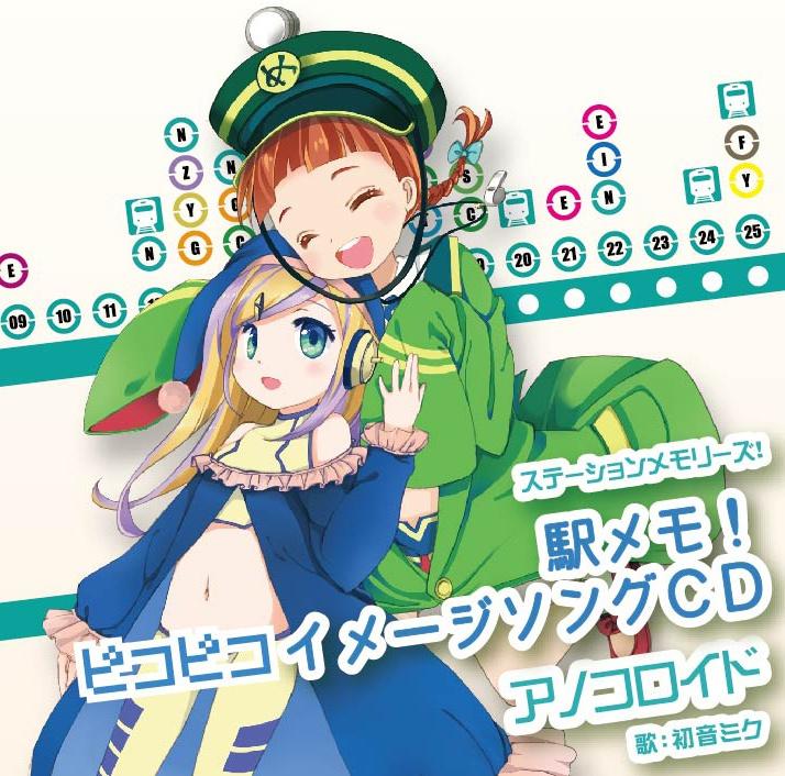 駅メモ!ピコピコイメージソングCD
