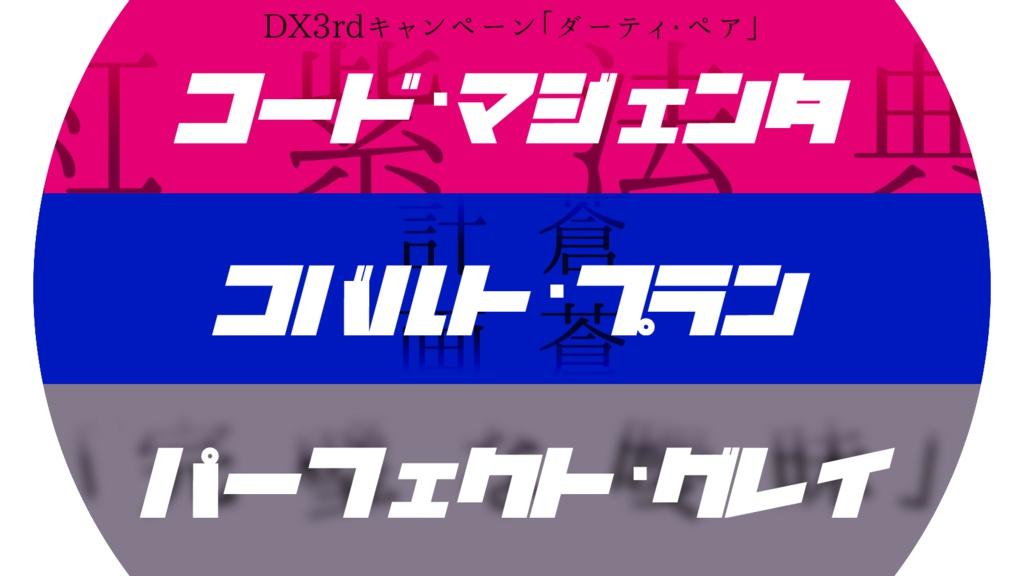 DX3rd「Code Magenta」&「Cobalt Plan」先行版【Dirty Hurry!!】