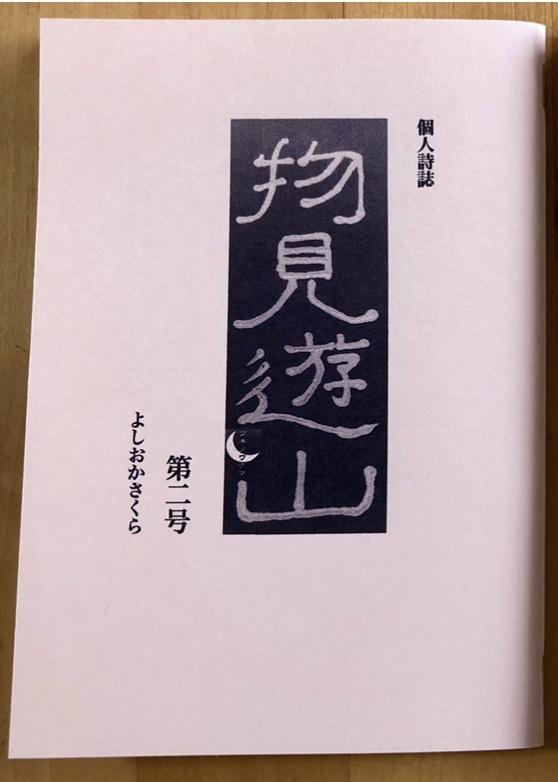 物見遊山 第二号 - sakuraga396 - BOOTH