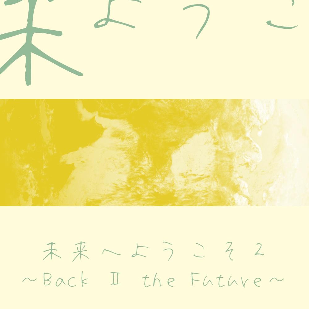 未来へようこそ2~Back Ⅱ the Future~(ダウンロード限定)