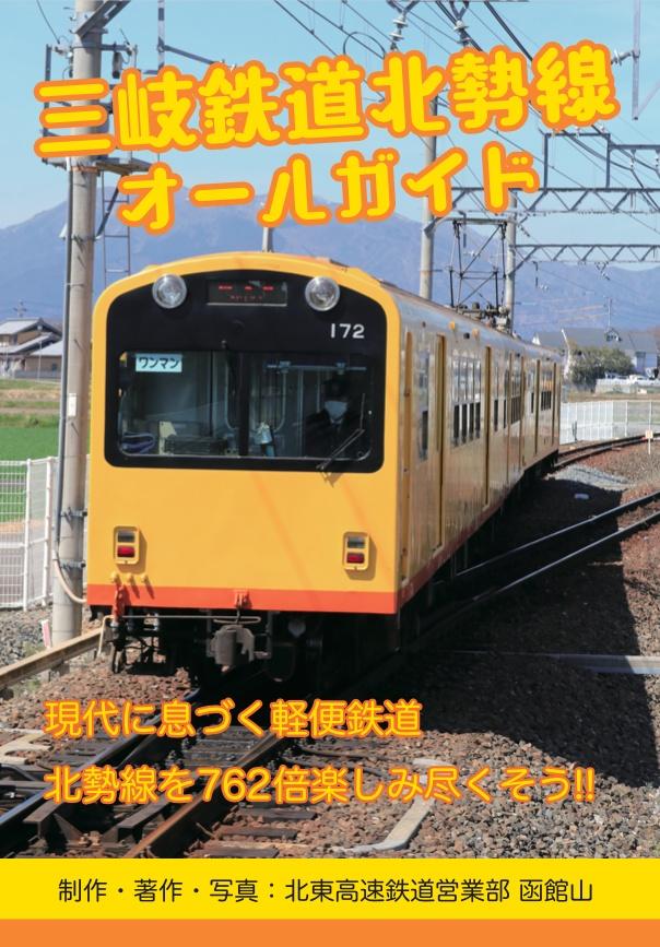 三岐鉄道北勢線オールガイド