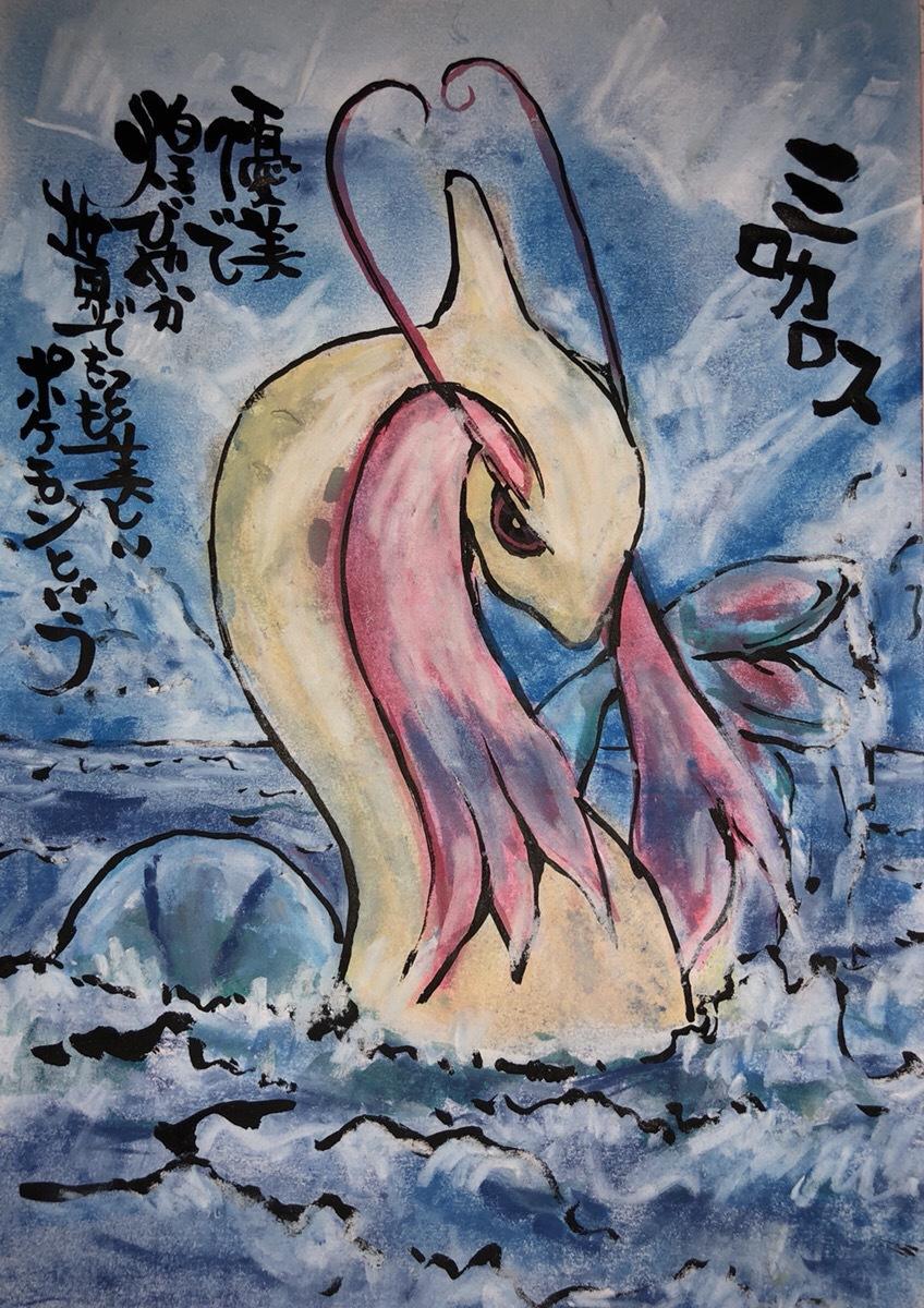 筆ペンとパステルで描くポケモン「ミロカロス」 - aosan - booth