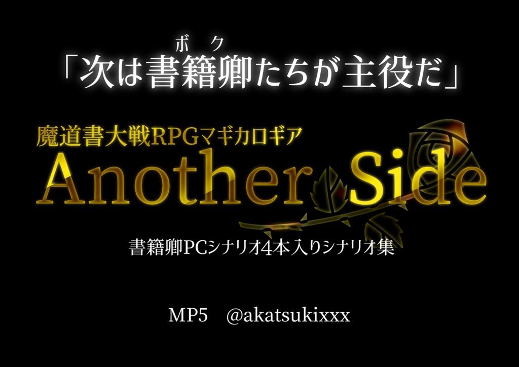 マギロギ書籍卿PCシナリオ集『Another Side』