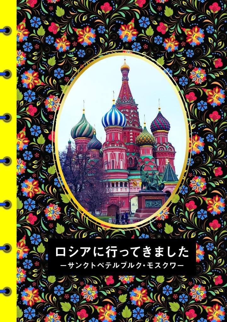 【ダウンロード版】ロシアに行ってきました –サンクトペテルブルク・モスクワ–