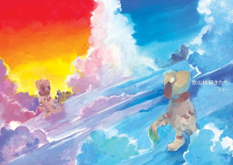 空の絵描きたち