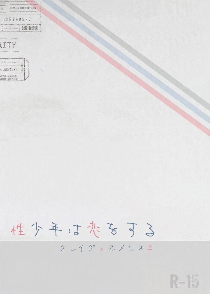 【DQ11】性少年は恋をする(グレホメ♀)
