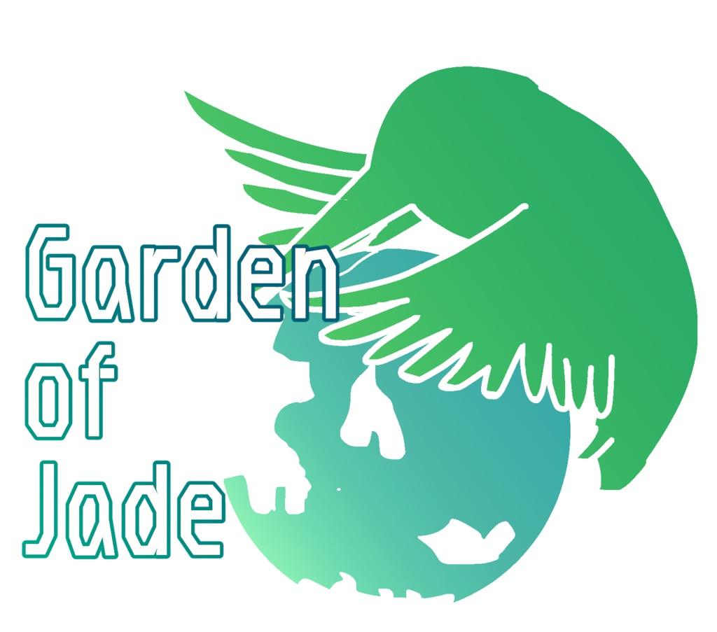 Garden of Jade お試し電子書籍