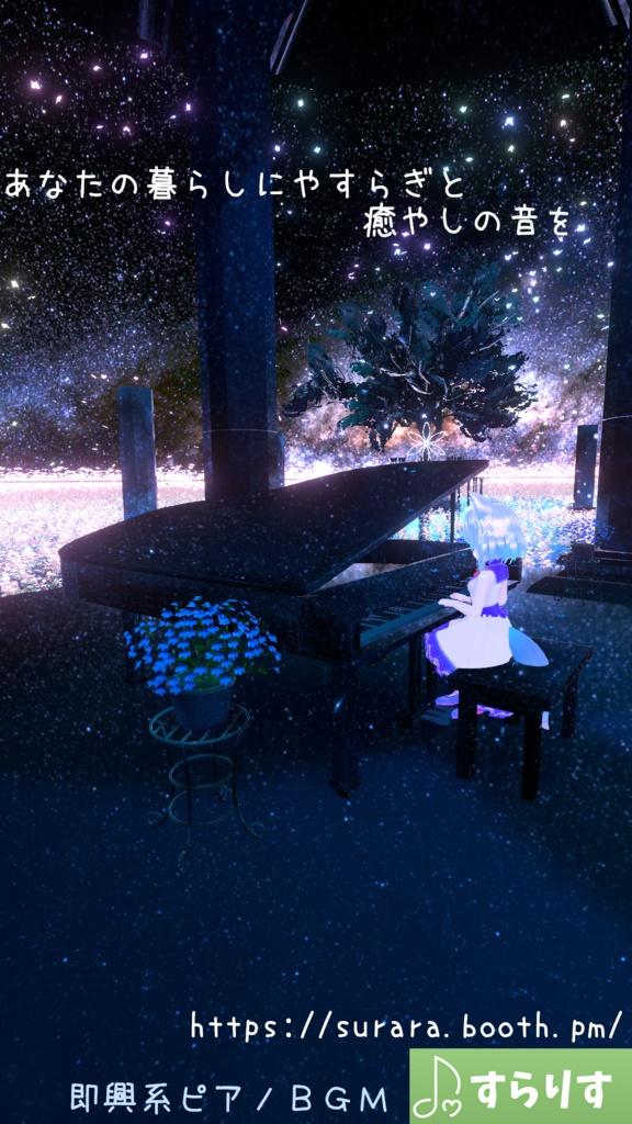 ピアノBGM4