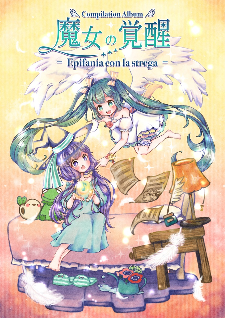 魔女の覚醒 - Epifania con la strega -