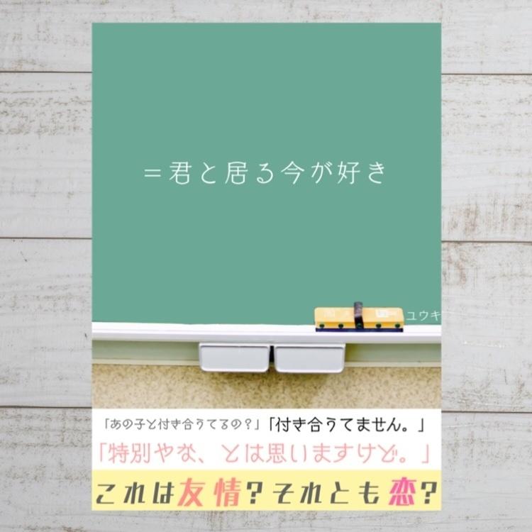 HQ!!稲荷崎夢小説】=君と居る今が好き(DL版) - 群青shop - BOOTH