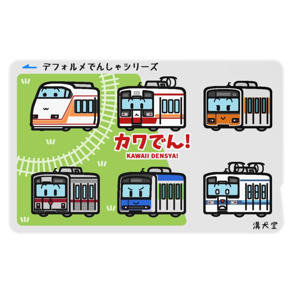 関東地方の鉄道ICカードステッカーその3