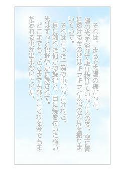 140字SS その5(輝星惑)