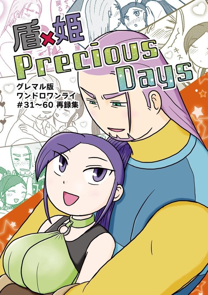 盾×姫 Precious Days