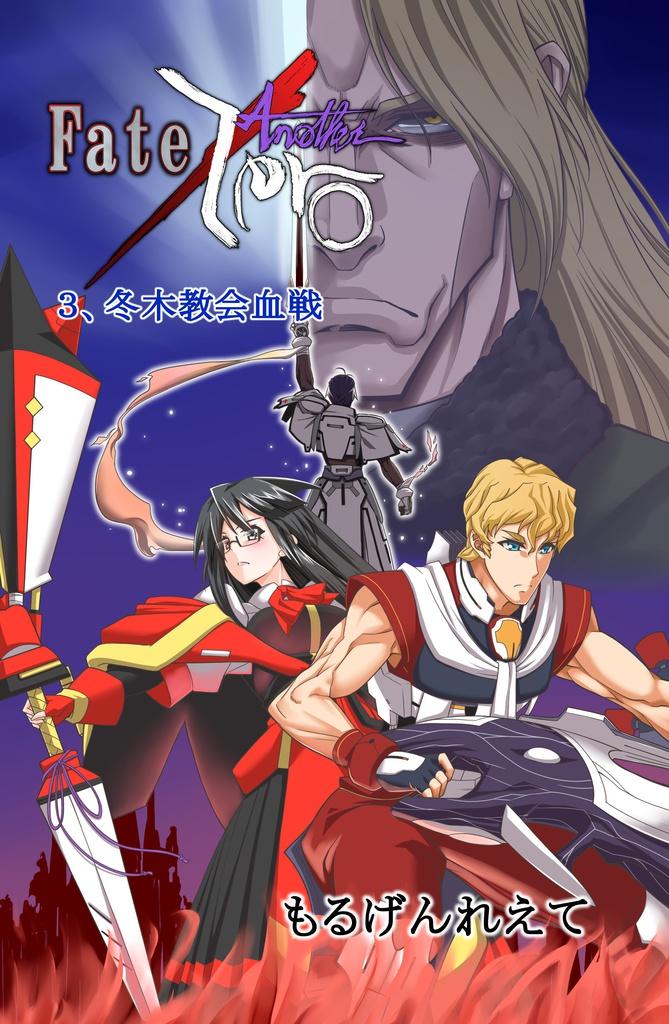 Fate/Another Zero3、冬木教会血戦