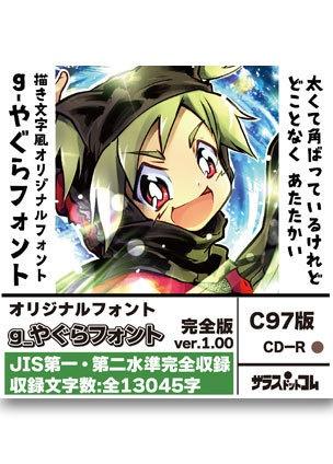 g_やぐらフォント-(有料版/無料版)