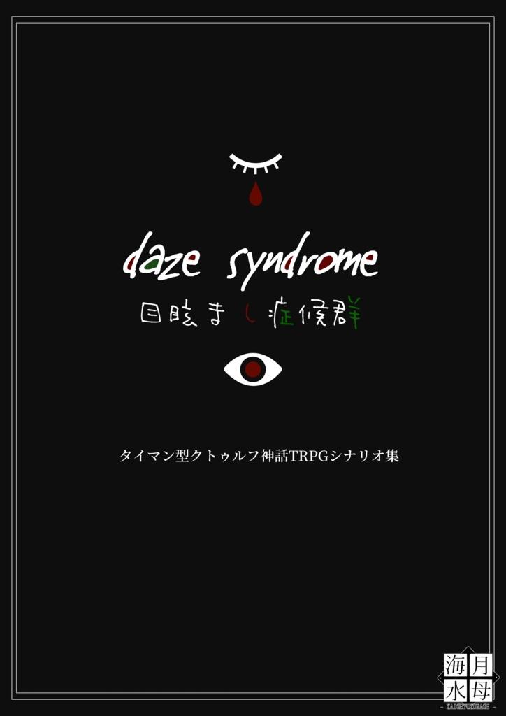 【CoCシナリオ(製本版)】daze syndrome  - 目眩まし症候群 -
