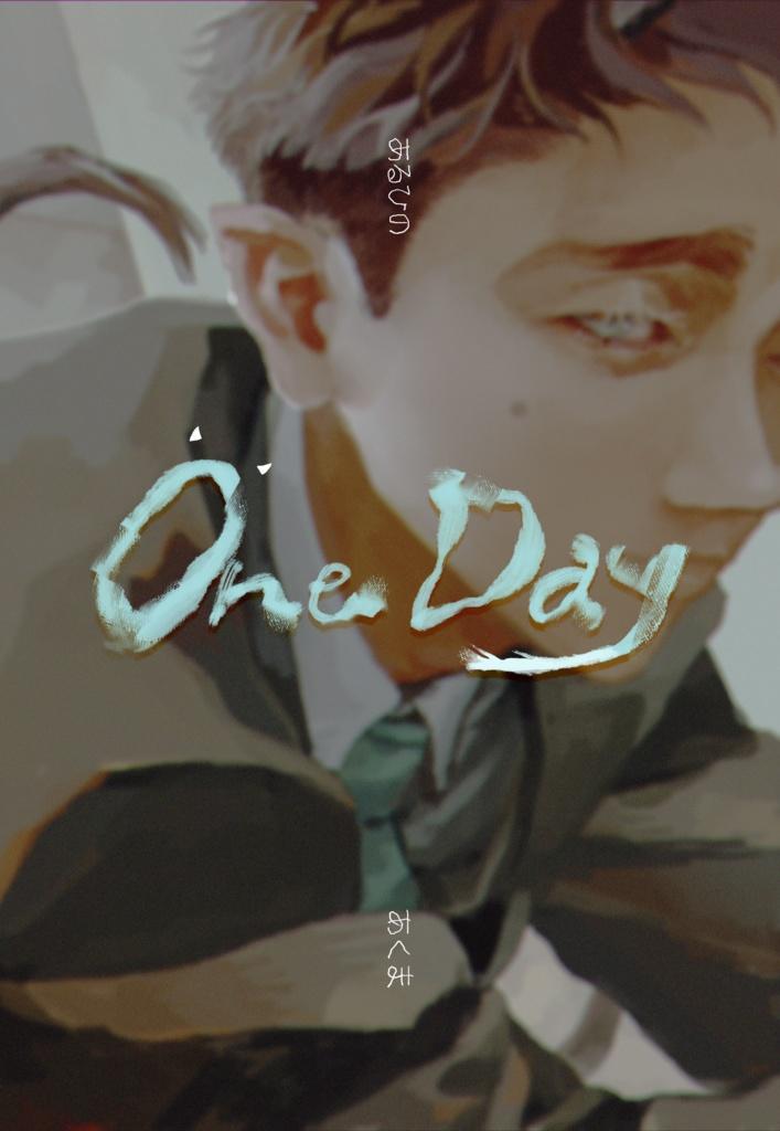ONE DAY あるひのあくま