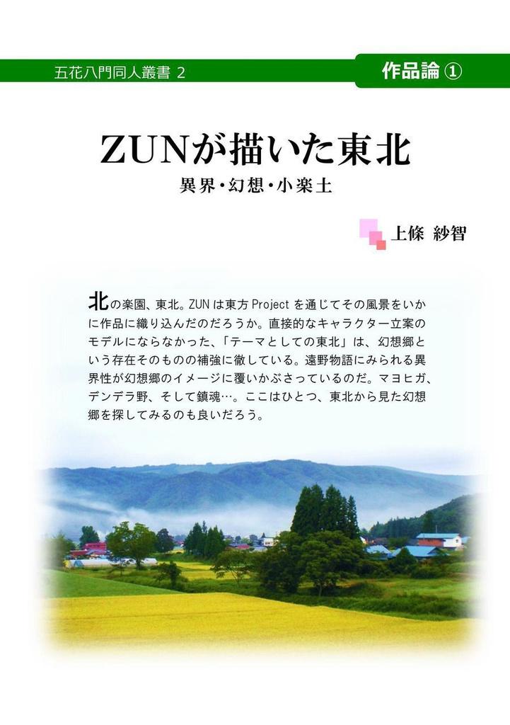 ZUNが描いた東北