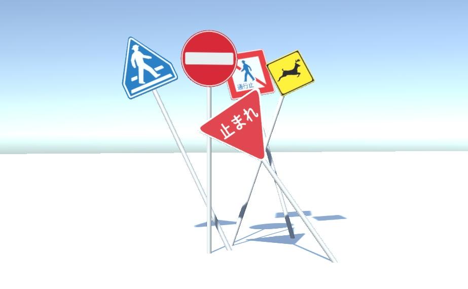 道路標識5種セット