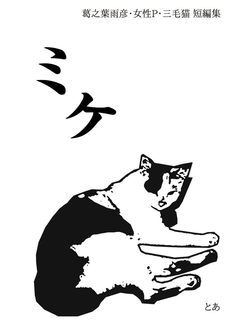 ミケ―葛之葉雨彦・女性P・三毛猫短編集―