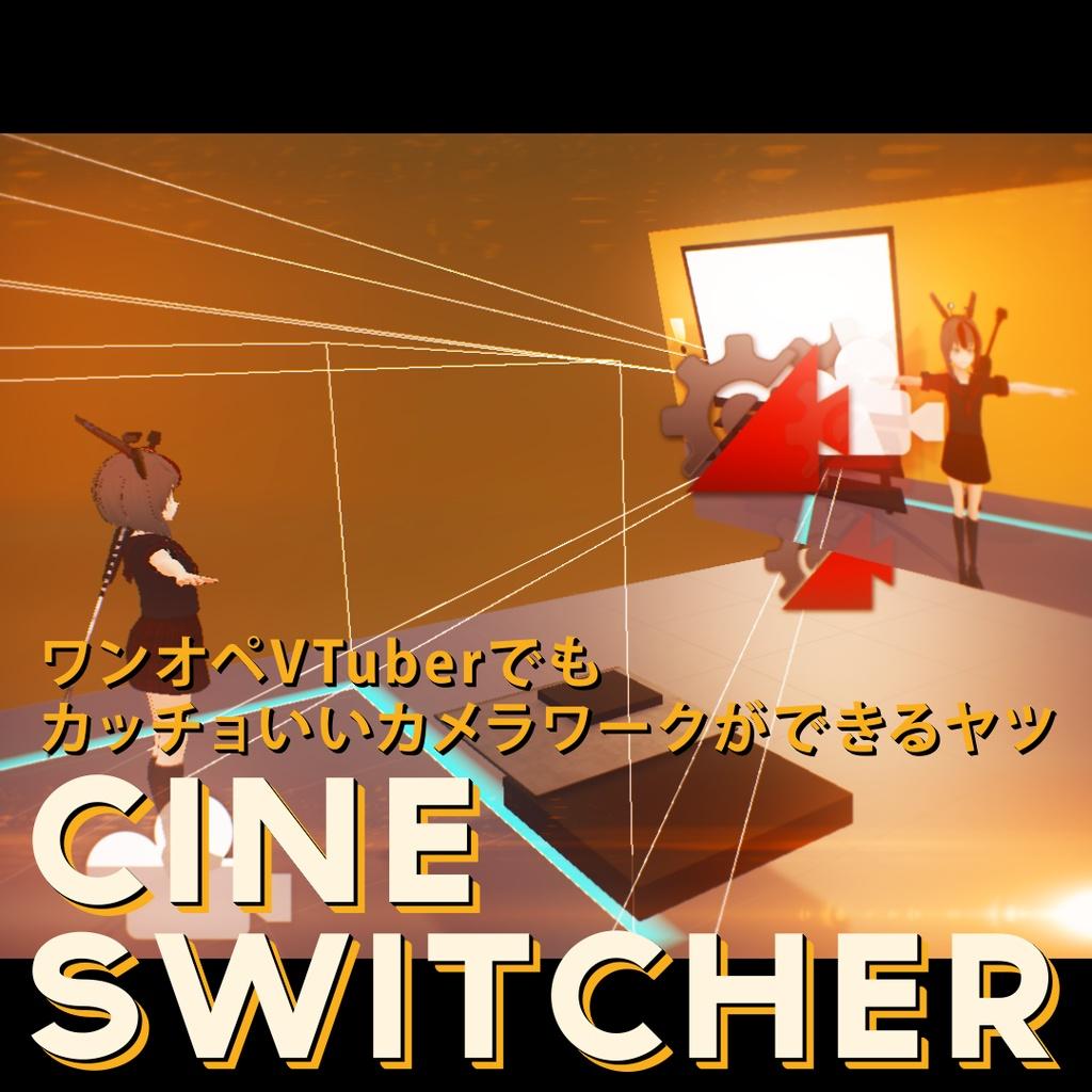 シネスイッチャー / Cine Switcher