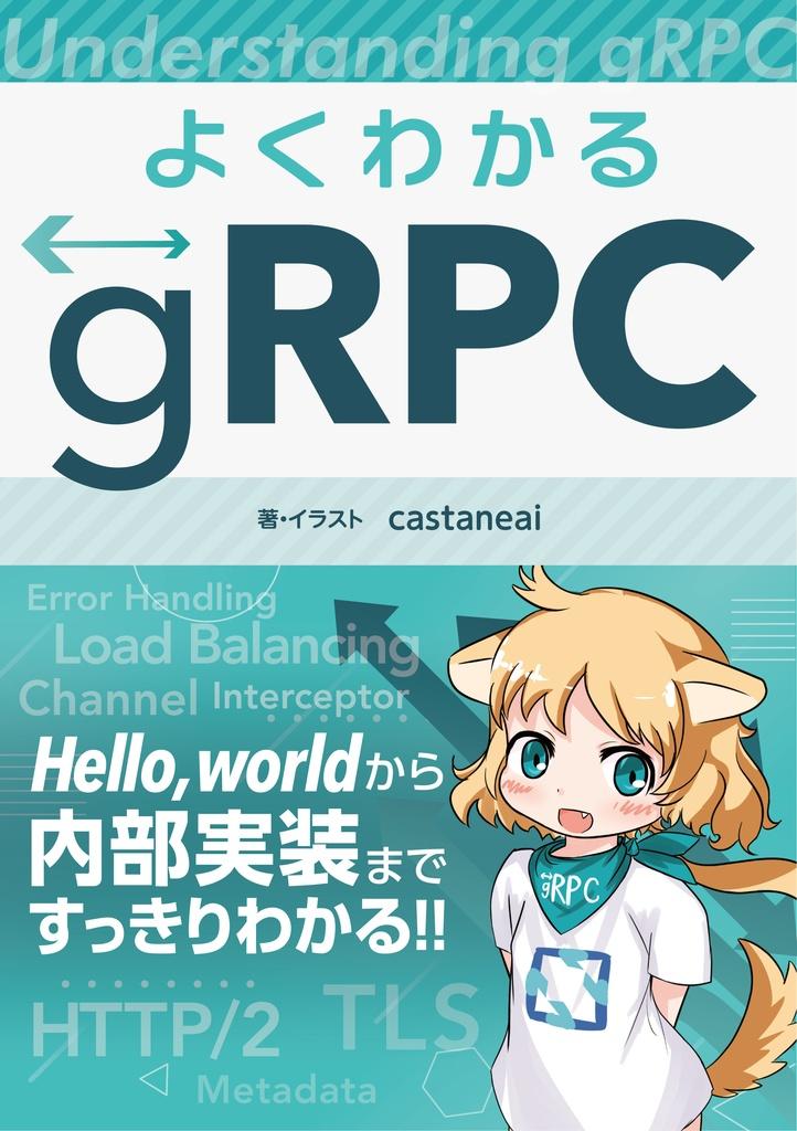 【DL販売】よくわかるgRPC