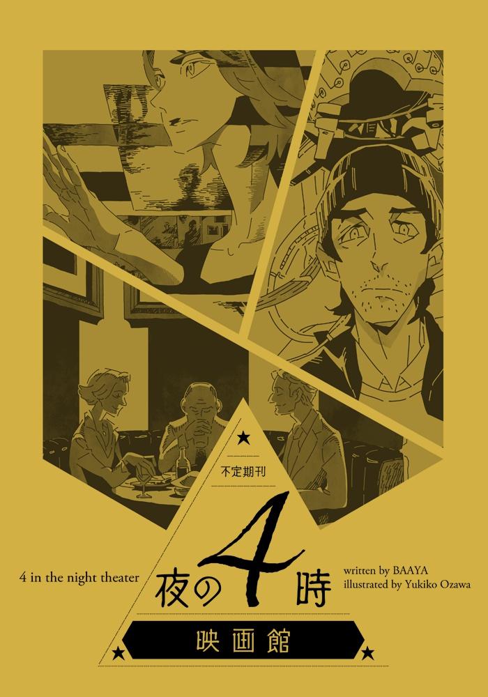 映画レビューZINE「夜の4時映画...